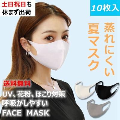 マスク 夏マスク 10枚 洗えるマスク 繰り返し洗える 男女兼用 大人 子供 防塵 花粉 飛沫感染予防 マスク 使い捨て ポリウレタン