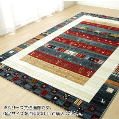 トルコ製のウィルトン織りカーペットです。 トルコ製 ウィルトン織カーペット 『モンデリー』 ネイビー 約200×250cm 2343259 敷物・カーテン