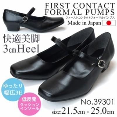 ファーストコンタクト パンプス リクルート フォーマル ブラック 黒 日本製 39301 レディースファッション 送料無料