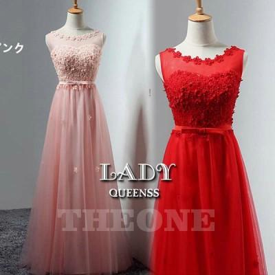 ロングドレス 手縫い ボルドーカラー 8カラー ドレス カラードレス 結婚式 披露宴 刺繍 プリンセスライン プライズメイド 二次会 パーティー