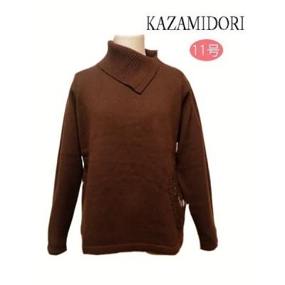 タートル ウール長袖 11号 ブラウン(カザミドリ ナイガイ)透かし編み