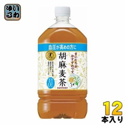 サントリー 胡麻麦茶 1.05L ペットボトル 12本入