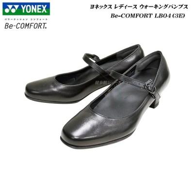 ヨネックス パワークッション レディース ウォーキング シューズ パンプス ビーコンフォート LB04 LB-04 3E YONEX Power Cushion Walking Shoes Be-COMFORT