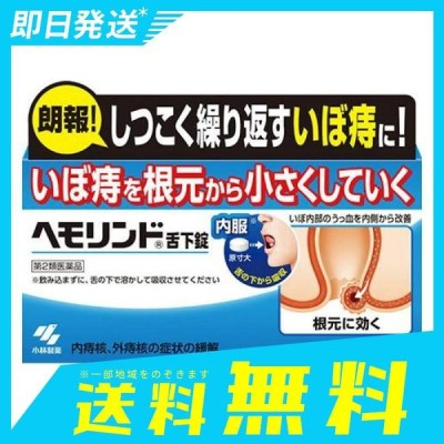 ヘモリンド舌下錠 20錠 いぼ痔 痔核 内服薬 第2類医薬品