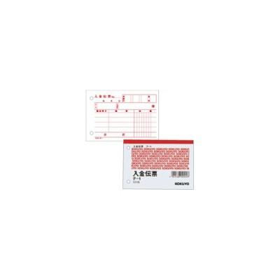 コクヨ 入金伝票(B7ヨコ・2穴) 消費税欄なし