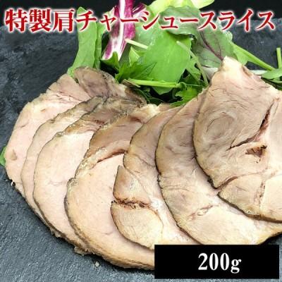 チャーシュー 焼豚 お取り寄せ 東京 ラーメン チャーハン 肩ロース ポイント消化