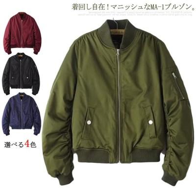 ma-1 ジャケット ミリタリージャケット MA-1 ブルゾン コート レディース ma1 アウター マニッシュ 秋冬 メンズライク ライダースジャケ