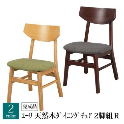 Yuri ユーリ 天然木ダイニングチェア 2脚組R ダイニング リビング おしゃれ チェア チェアー 椅子 天然木 クロシオ