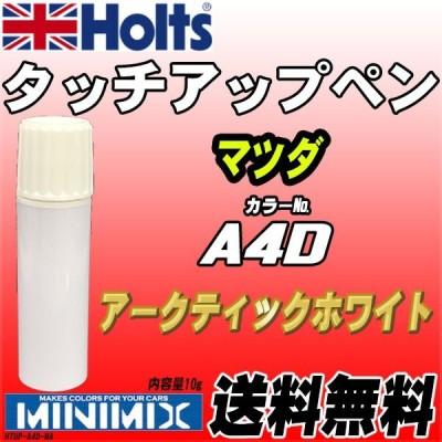 タッチアップペン マツダ A4D アークティックホワイト Holts MINIMIX