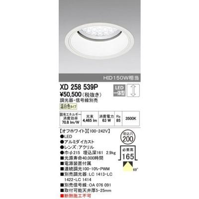 オーデリックOPTGEAR オプトギア LED山形クイックオーダーダウンライト[LED]XD258539P