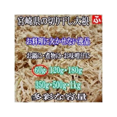 宮崎県産・天日干し切り干し大根(千切り大根)60g×1袋【送料無料】