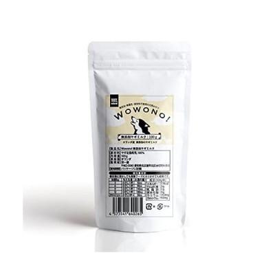 ヤギミルク 犬 猫 無添加 オランダ産 全脂粉乳100g Wowono! ワオーノ! やぎミルク 犬猫用 おやつ 子犬 子猫 小動物 栄養豊