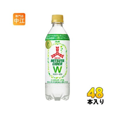 アサヒ 三ツ矢サイダー W(ダブル) 485ml ペットボトル 48本 (24本入×2 まとめ買い) 〔炭酸飲料 〕