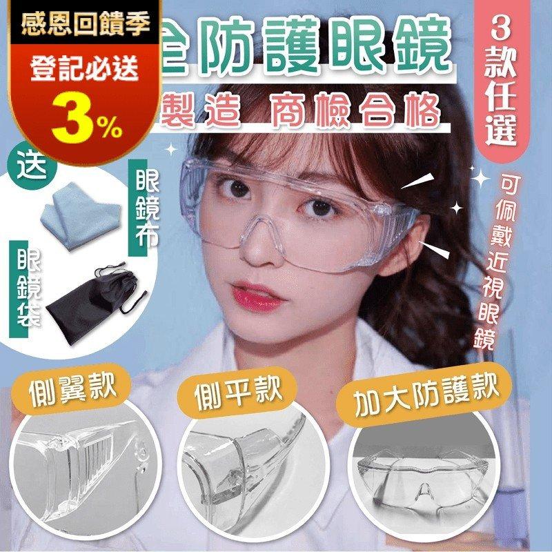 台灣製防飛沫抗UV防護眼鏡 (附眼鏡袋+眼鏡布) 防飛沫眼鏡