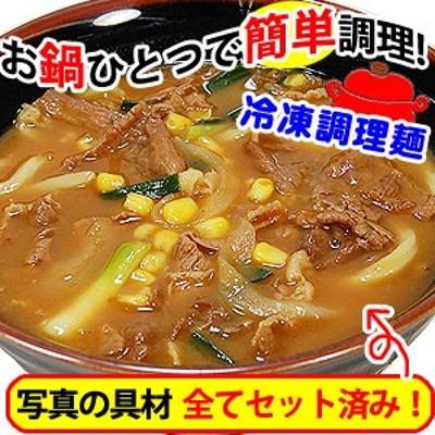 具材付き冷凍麺 カレーうどん 麺 スープ 具材付!お鍋一つで出来る簡単便利なごちそう麺