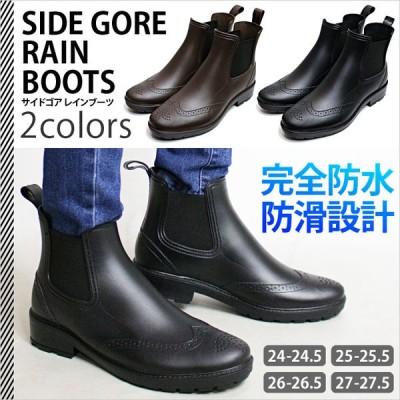 サイドゴア レインブーツ メンズ レインシューズ サイドゴアブーツ スノーシューズ ブーツ ブラック 黒 ブラウン ショート レディース シューズ 靴