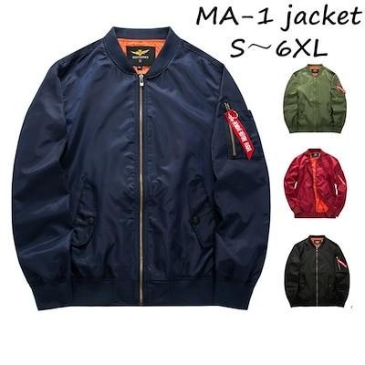 メンズジャケット MA-1 メンズ ライトアウター ジャケット ミリタリージャケット ジップアップジャケット メンズ ジャケットアウターメンズ 大きいサイズ 4色