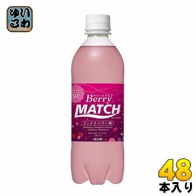 大塚食品 ベリーマッチ 500ml ペットボトル 48本 (24本入×2まとめ買い)