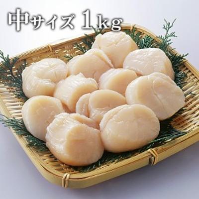 ホタテ 貝柱(生食用)中サイズ 1kg 冷凍便 築地直送 [貝]