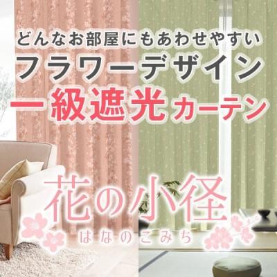 カーテン 遮光 花柄 遮熱 断熱 花の小径 幅30cm〜100cm×丈80cm〜150cm 1枚 日本製