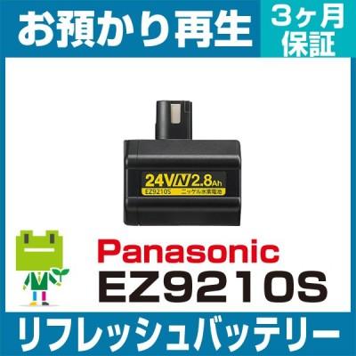 EZ9210S パナソニック Panasonic 電動工具用バッテリー リフレッシュ(純正品お預かり再生/セル交換)