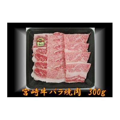 10-03 宮崎牛バラ焼肉300g