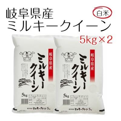 米 お米 白米 10kg  ミルキークイーン 岐阜県産 令和2年産 5kg×2袋 送料無料
