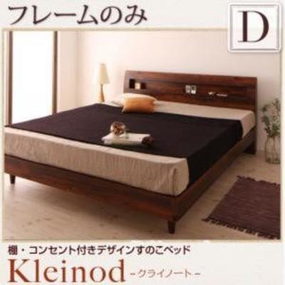 すのこベッド 棚付き コンセント付き レトロ 北欧家具 ヴィンテージ Kleinod クライノート ベッドフレームのみ ダブルサイズ ダブルベッ