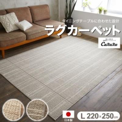 ラグ カーペット 220×250cm カルル DKウッド 日本製 丸洗いOK ウォッシャブル 滑り止め 床暖対応 送料無料