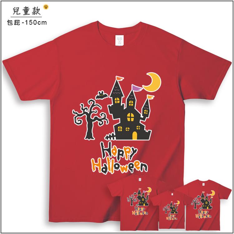【兒童款】萬聖節鬼屋100%純棉親子裝T恤