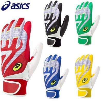 限定品 アシックス 野球 バッティンググローブ 手袋 両手用 バッティンググラブ 3121A467