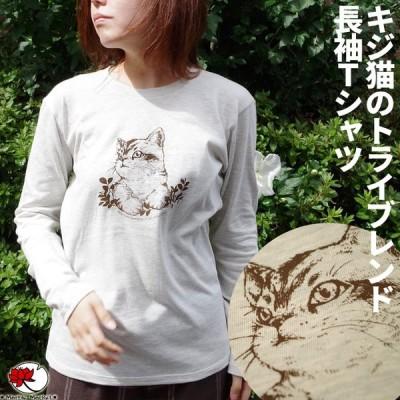 エスニック Tシャツ カットソー トップス 長袖  キジトラ猫 キャット ねこ アニマル ファッション アジアン メンズ レディース 30代 40代 50代(2)
