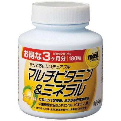 MOSTチュアブル マルチビタミン&ミネラル 90日分 180粒 オリヒロ サプリメント