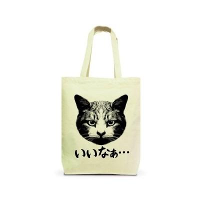 「いいなぁ…」猫 トートバッグM(ナチュラル)
