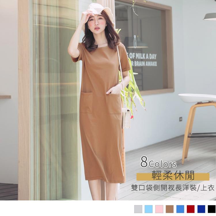 純色雙口袋袖反褶造型側開衩長洋裝