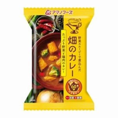 アマノフーズ 畑のカレー たっぷり野菜と鶏肉のカレー 37g(フリーズドライ ドライフード インスタント食品)