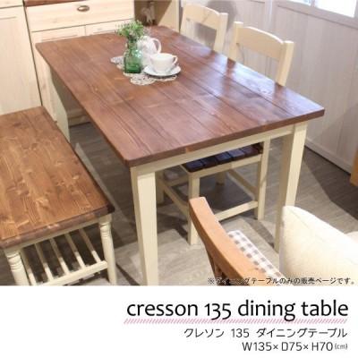 クレソン 135ダイニングテーブル リビングテーブル