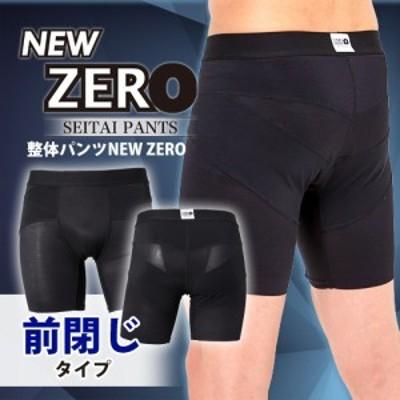 整体パンツ NEW ZERO 前閉じタイプ メール便送料無料/男性用補正インナー 骨盤 腰サポート 健康 ボディライン 姿勢 メンズ