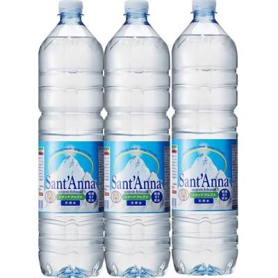 サンタンナ イタリアアルプス 天然水 1.5L ×3本