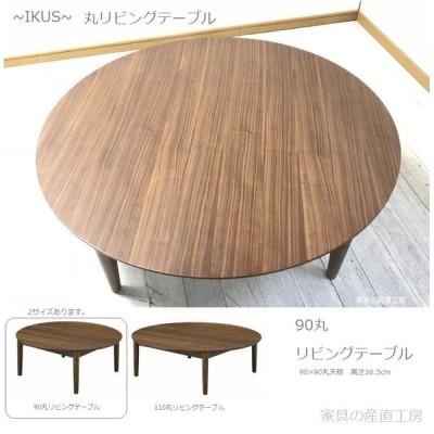 <IKUS>90幅丸型テーブル リビングテーブル ウォールナット<イクス>【産地直送価格】