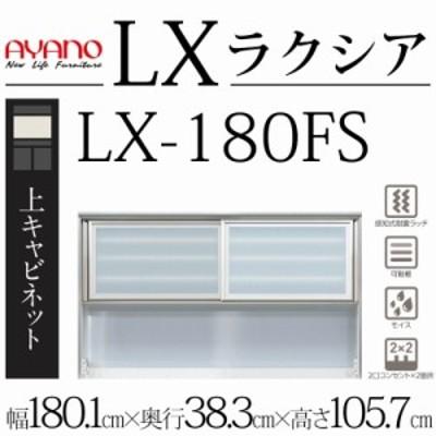 綾野製作所 LX ラクシア LX-180FS 上キャビネット 【幅180.1×奥行38.3×高さ105