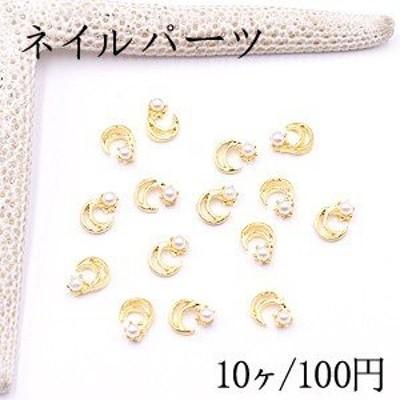 ネイルパーツ メタルパーツ パール付星と月 5.2×7mm ゴールド【10ヶ】