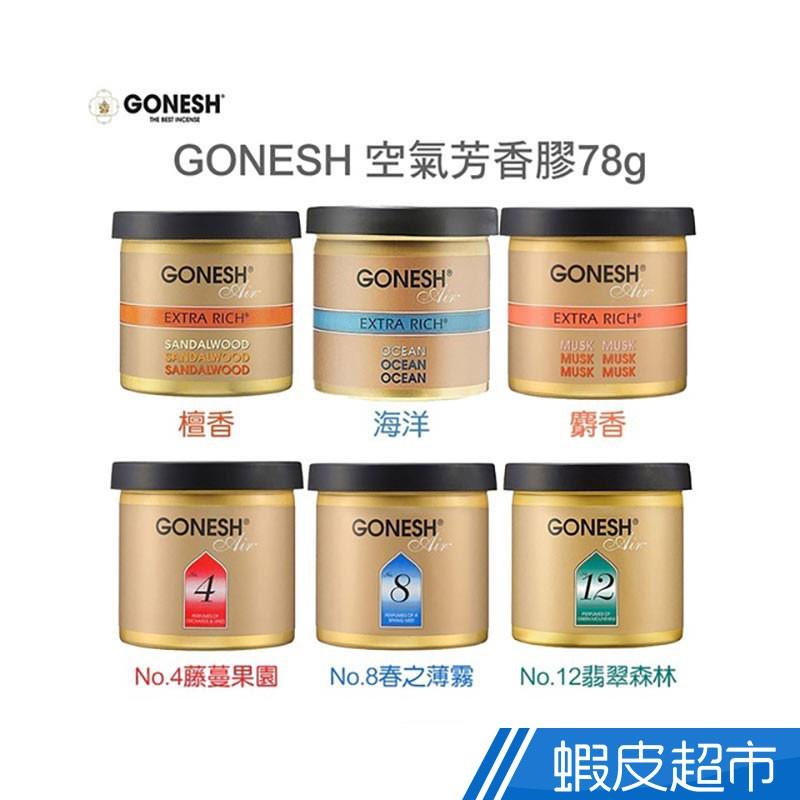 日本GONESH 空氣芳香膠78g 擴香 芳香罐 室內 車用  現貨 蝦皮直送
