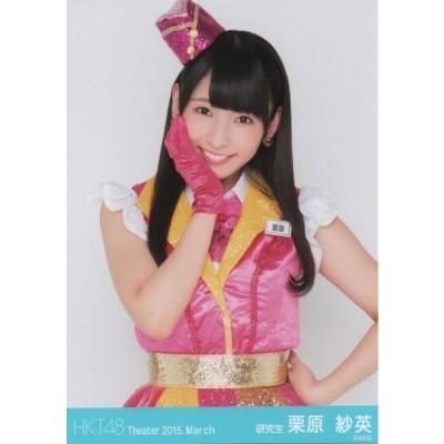 【HKT48】2015年 3月 月別 生写真 栗原紗英 チュウ 会場限定バラ 1枚 中古