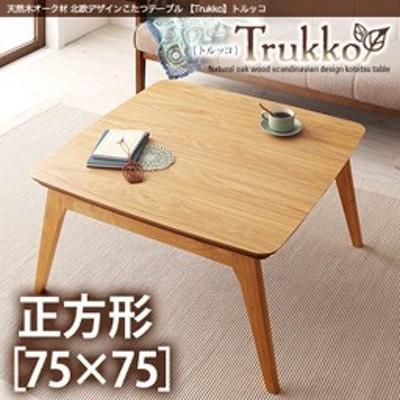 天然木オーク材 北欧デザインこたつテーブル Trukko トルッコ 正方形(75×75)