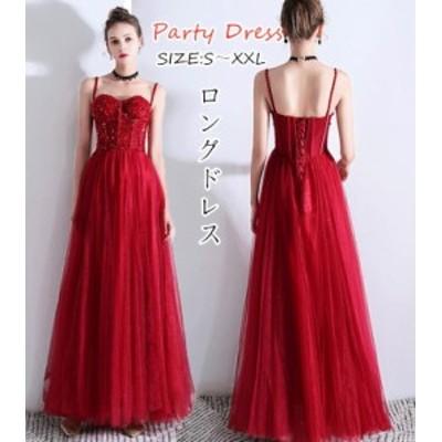 ロング丈ドレス パーティードレス セクシー 結婚式 ワンピース フォーマル お呼ばれ ウエディングドレス 大きいサイズ 二次会 演奏会 卒