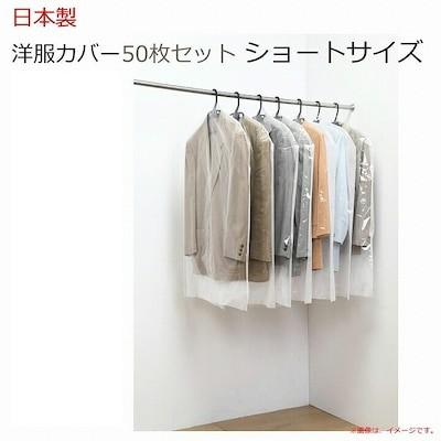 衣類収納 洋服カバー 衣類カバー 衣装カバー 日本製 洋服カバー50枚セット ショートサイズ