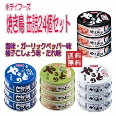 【6240円以上で景品ゲット】 ホテイ ほていフーズ 缶詰 焼き鳥 4種24缶セット 関東圏送料無料