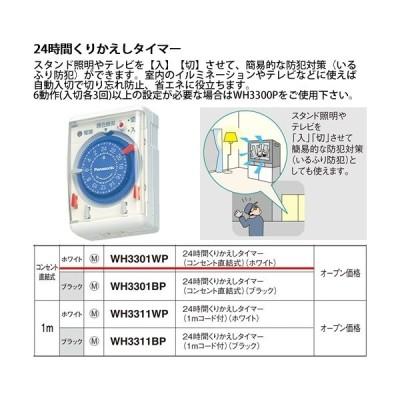 パナソニックパーソナル配線器具・電材ダイヤルタイマー(ホワイト)WH3301WP