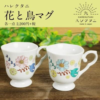 結婚祝い ギフト 九谷焼  花と鳥マグ/ハレクタニ 和食器 マグカップ 人気 ギフト プレゼント引き出物 内祝い